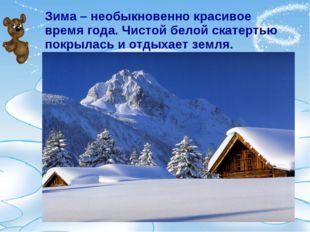 Зима – необыкновенно красивое время года. Чистой белой скатертью покрылась и
