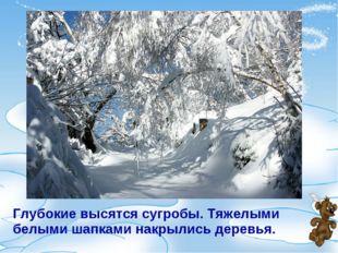Глубокие высятся сугробы. Тяжелыми белыми шапками накрылись деревья.