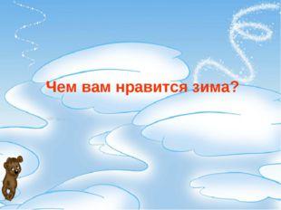 Чем вам нравится зима?