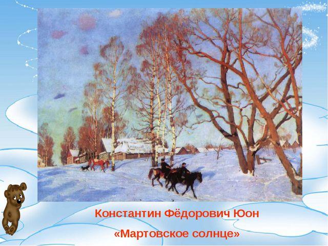 Константин Фёдорович Юон «Мартовское солнце»