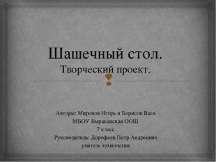 Шашечный стол. Творческий проект. Авторы: Миронов Игорь и Борисов Вася МБОУ Б