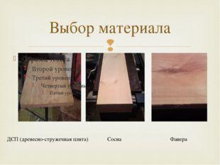 Выбор материала ДСП (древесно-стружечная плита) Сосна Фанера 