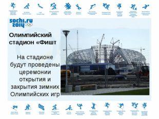 Олимпийский стадион «Фишт На стадионе будут проведены церемонии открытия и за