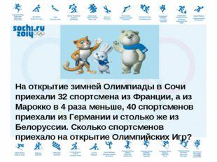 * На открытие зимней Олимпиады в Сочи приехали 32 спортсмена из Франции, а из