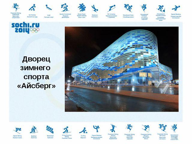 Дворец зимнего спорта «Айсберг» *
