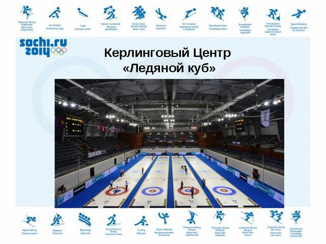 Керлинговый Центр «Ледяной куб» *