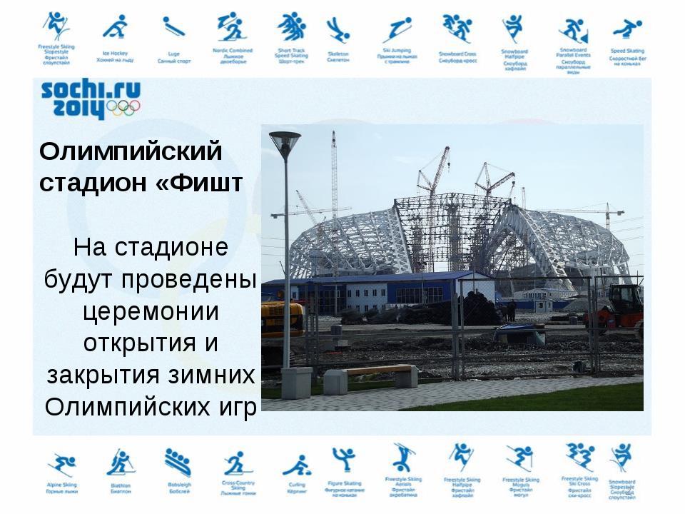Олимпийский стадион «Фишт На стадионе будут проведены церемонии открытия и за...