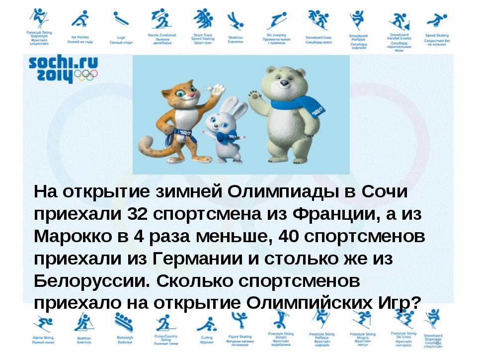* На открытие зимней Олимпиады в Сочи приехали 32 спортсмена из Франции, а из...