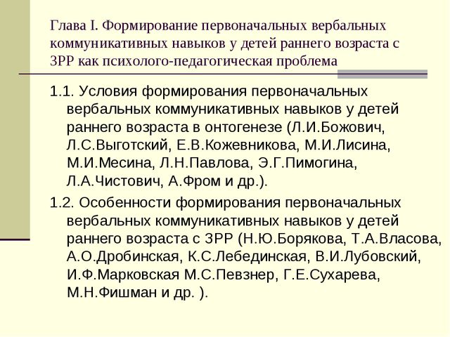 Глава I. Формирование первоначальных вербальных коммуникативных навыков у дет...