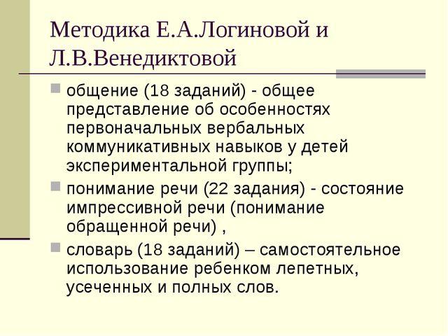 Методика Е.А.Логиновой и Л.В.Венедиктовой общение (18 заданий) - общее предст...