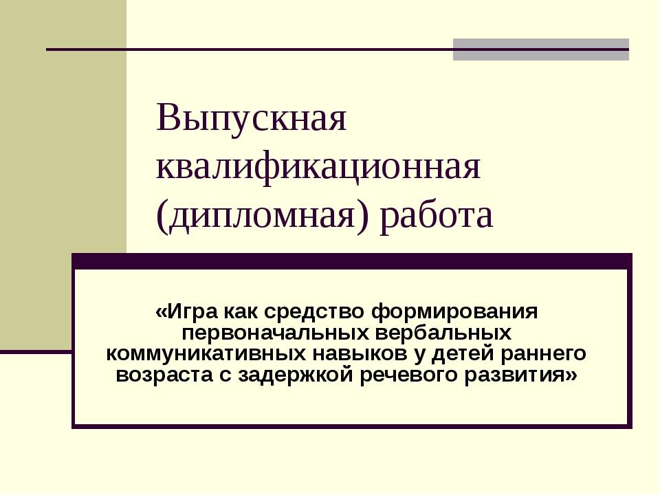 Выпускная квалификационная (дипломная) работа «Игра как средство формирования...