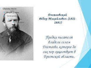 Достоевский Фёдор Михайлович (1821-1881) Предки писателя владели селом Достое