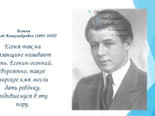 Есенин Сергей Александрович (1895-1925) Есеня-так на Рязанщине называют осень