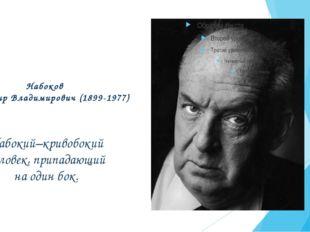 Набоков Владимир Владимирович (1899-1977) Набокий–кривобокий человек, припада