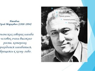 Нагибин Юрий Маркович (1920-1994) В онежских говорах нагиба – человек очень в