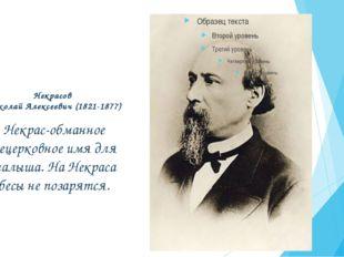Некрасов Николай Алексеевич (1821-1877) Некрас-обманное нецерковное имя для м