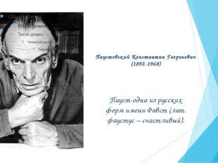 Паустовский Константин Георгиевич (1892-1968) Пауст-одна из русских форм имен