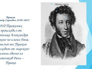 Пушкин Александр Сергеевич (1799-1837) Род Пушкиных происходил от соратника А