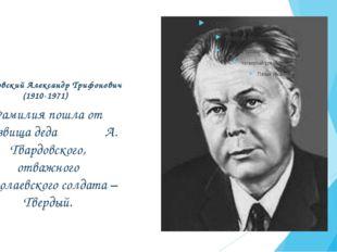 Твардовский Александр Трифонович (1910-1971) Фамилия пошла от прозвища деда А