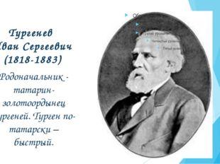 Тургенев Иван Сергеевич (1818-1883) Родоначальник - татарин-золотоордынец Тур