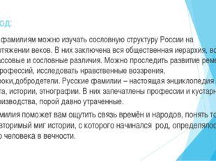 Вывод: По фамилиям можно изучать сословную структуру России на протяжении век