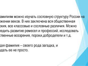 По фамилиям можно изучать сословную структуру России на протяжении веков. В н