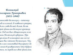 Белинский Виссарион Григорьевич (1811-1848) Большинство Белинских – потомки в