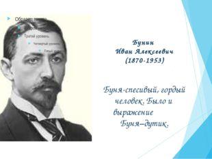 Бунин Иван Алексеевич (1870-1953) Буня-спесивый, гордый человек. Было и выраж