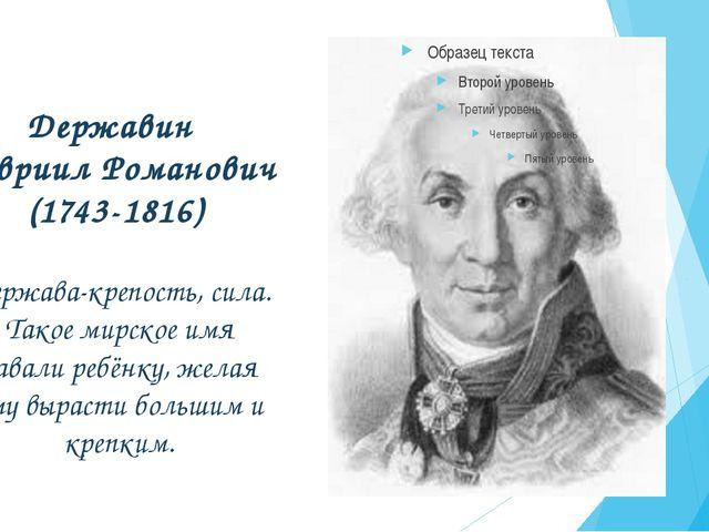 Державин Гавриил Романович (1743-1816) Держава-крепость, сила. Такое мирское...