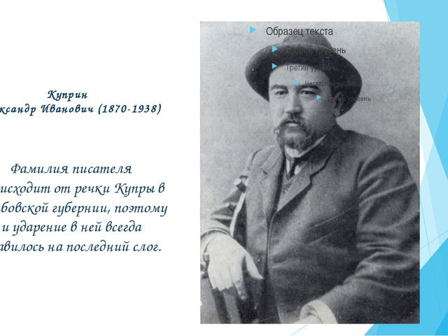 Куприн Александр Иванович (1870-1938) Фамилия писателя происходит от речки Ку...