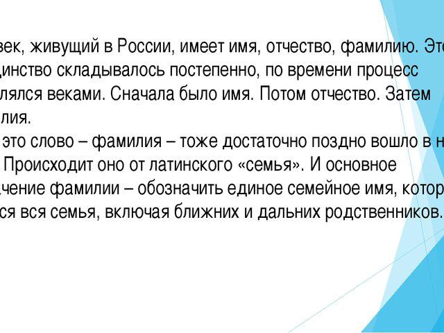 Человек, живущий в России, имеет имя, отчество, фамилию. Это триединство скла...