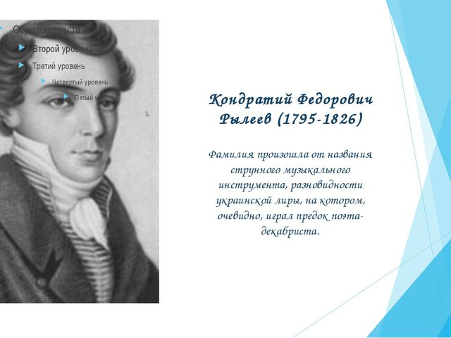 Кондратий Федорович Рылеев (1795-1826) Фамилия произошла от названия струнног...