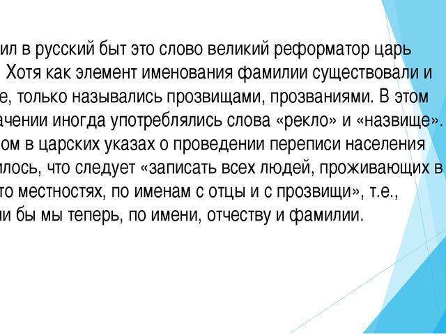 Внедрил в русский быт это слово великий реформатор царь Петр I. Хотя как элем...