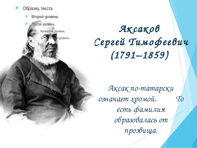 Аксаков Сергей Тимофеевич (1791–1859) Аксак по-татарски означает хромой. То е...
