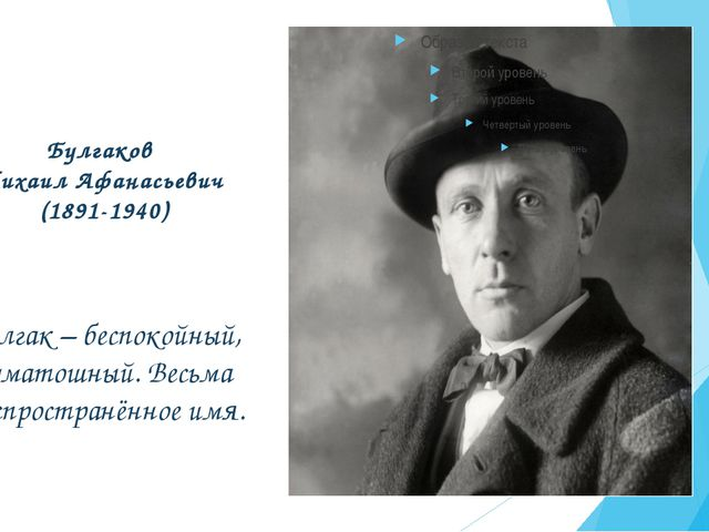 Булгаков Михаил Афанасьевич (1891-1940) Булгак – беспокойный, суматошный. Вес...