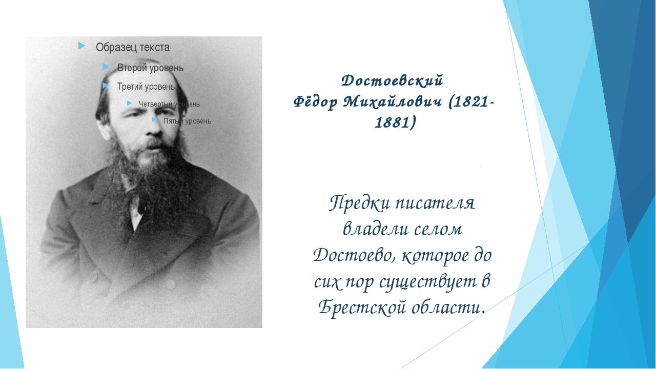 Достоевский Фёдор Михайлович (1821-1881) Предки писателя владели селом Достое...