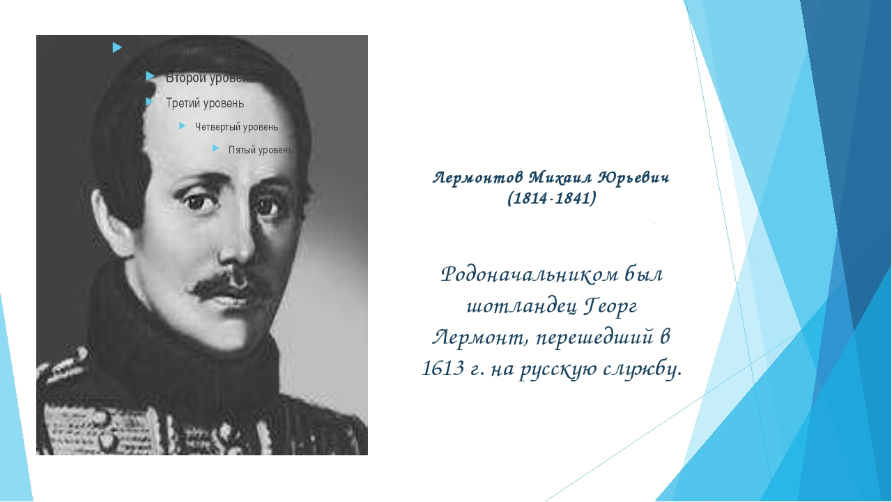 Лермонтов Михаил Юрьевич (1814-1841) Родоначальником был шотландец Георг Лерм...