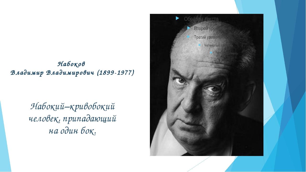 Набоков Владимир Владимирович (1899-1977) Набокий–кривобокий человек, припада...
