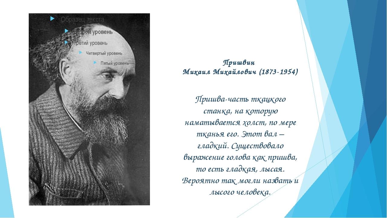 Пришвин Михаил Михайлович (1873-1954) Пришва-часть ткацкого станка, на котору...