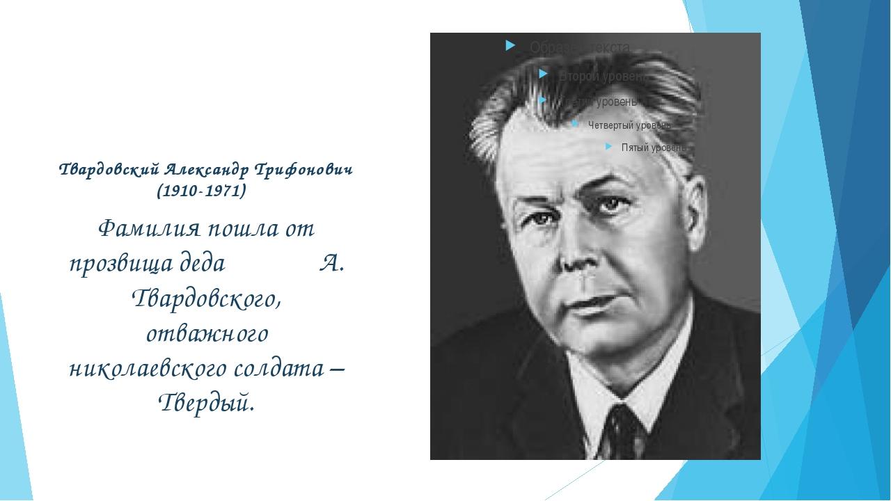 Твардовский Александр Трифонович (1910-1971) Фамилия пошла от прозвища деда А...