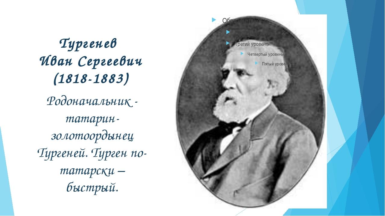Тургенев Иван Сергеевич (1818-1883) Родоначальник - татарин-золотоордынец Тур...