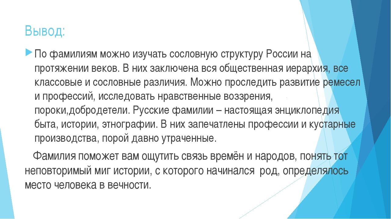 Вывод: По фамилиям можно изучать сословную структуру России на протяжении век...