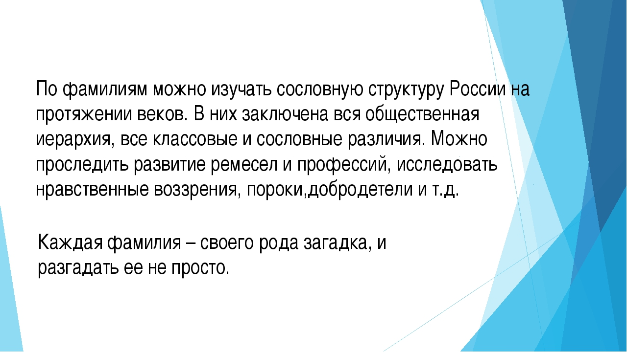По фамилиям можно изучать сословную структуру России на протяжении веков. В н...