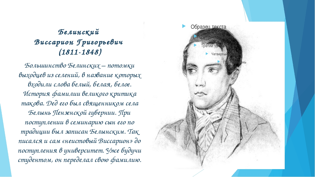 Белинский Виссарион Григорьевич (1811-1848) Большинство Белинских – потомки в...