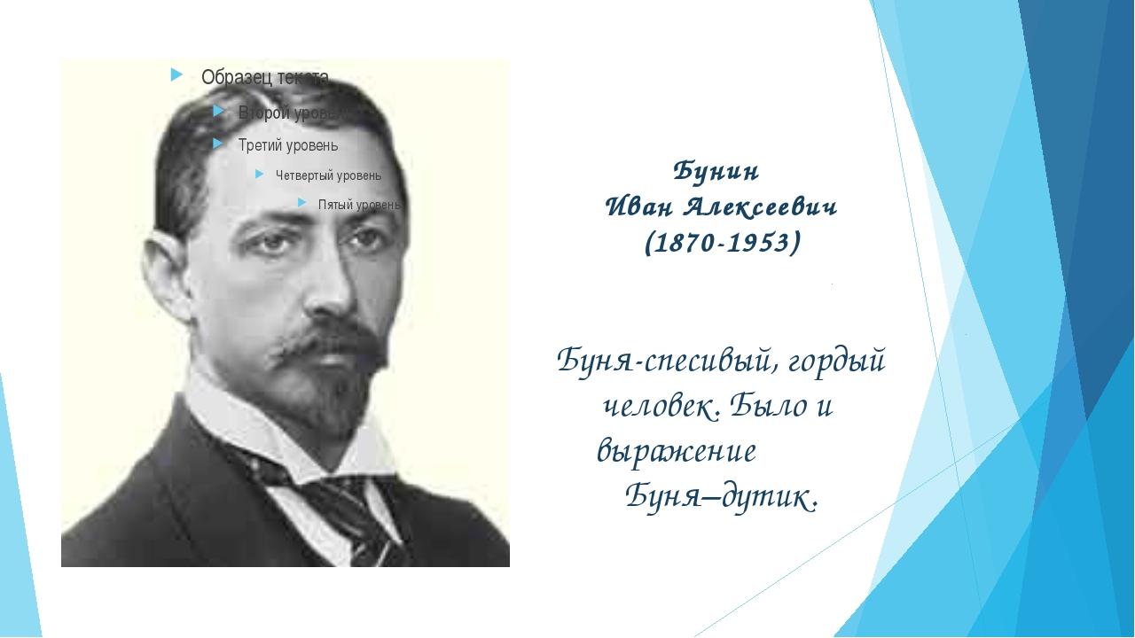 Бунин Иван Алексеевич (1870-1953) Буня-спесивый, гордый человек. Было и выраж...