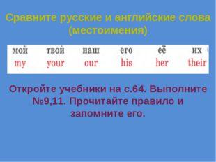 Сравните русские и английские слова (местоимения) Откройте учебники на с.64.