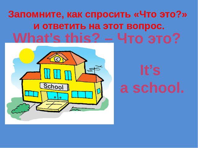 What's this? – Что это? It's a school. Запомните, как спросить «Что это?» и...