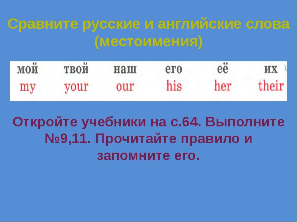Сравните русские и английские слова (местоимения) Откройте учебники на с.64....