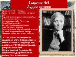 Задание №9 Аудио вопрос Здесь лежат ленинградцы. Здесь горожане — мужчины, же