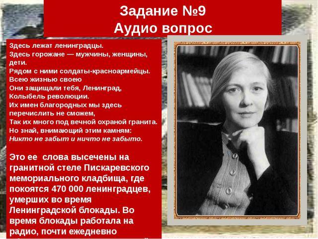 Задание №9 Аудио вопрос Здесь лежат ленинградцы. Здесь горожане — мужчины, же...